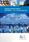 """10. Broschüre: """"Von Olympia nach Sotschi. Ein Reisebegleiter"""""""